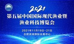 第五届中国国际现代渔业暨渔业科技博览会