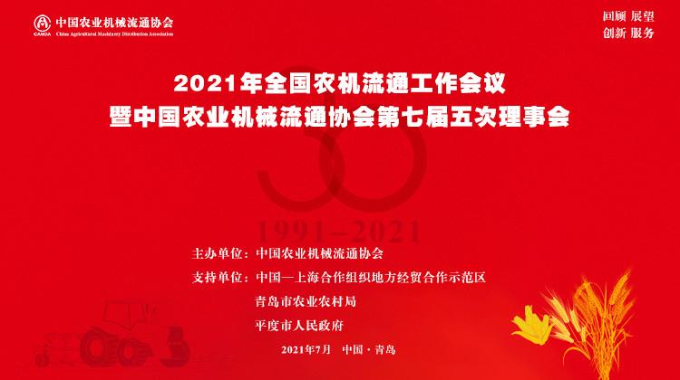 """2021年全国农机流通工作会议—""""青岛农机企业专场推介会""""成功举办"""