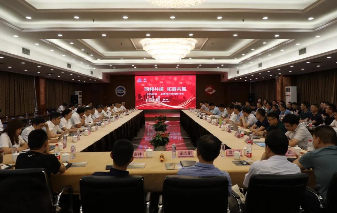 东风农机召开2021年半年度营销工作会议并与上柴动力举行交流活动