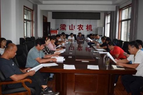 山东济宁梁山县召开2021年农机深松整地作业补助工作推进会