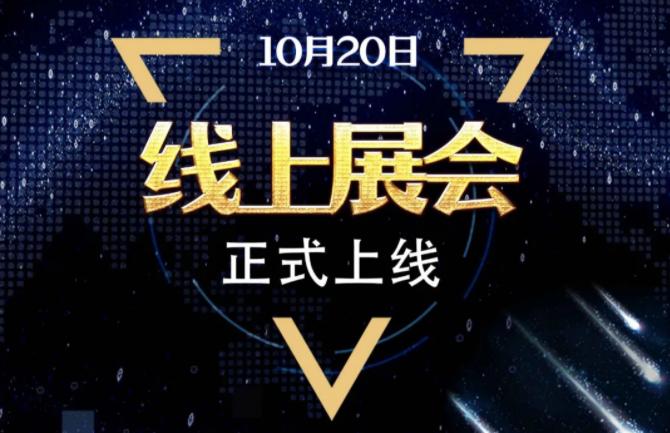 2021国际龙8展线上展会正式上线!