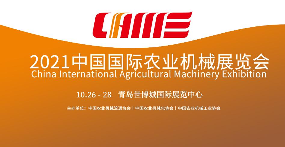 2021中国国际农机展倒计时3天!农机网与您不见不散!