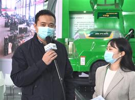 CIAME2020:专访吉林天朗总经理王岩