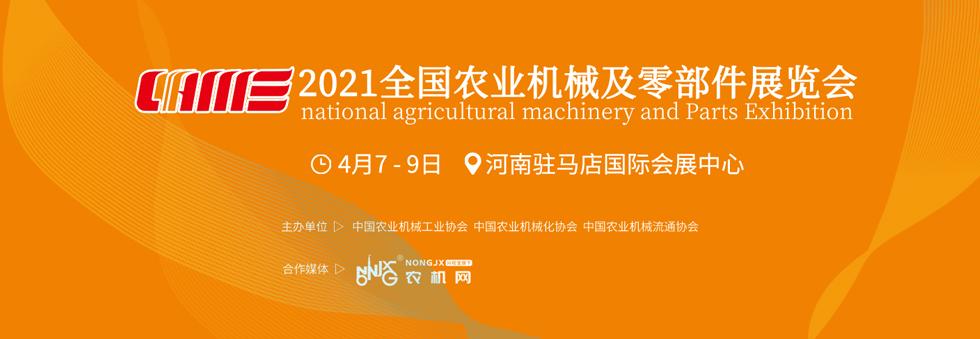 2021全国农机展