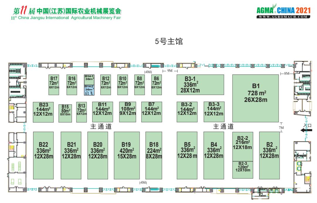 【展会预告】启飞智能诚邀您参观第十一届江苏农业机械展览会