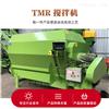 RH-TMR-12干湿牧草饲料TMR搅拌机